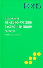 Школьный нем.-рус. словарь рус.-нем. словарь