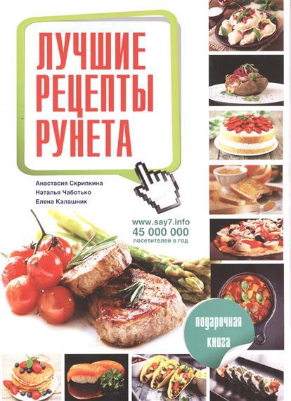 Лучшие рецепты рунета. Подарочная книга (комплект из 3 книг)