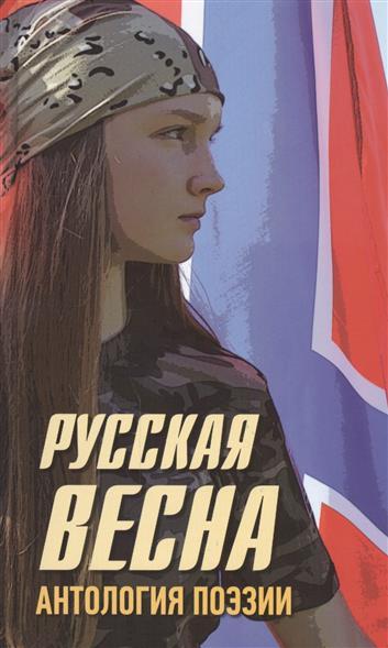 Кочетков А.: Русская весна. Антология поэзии