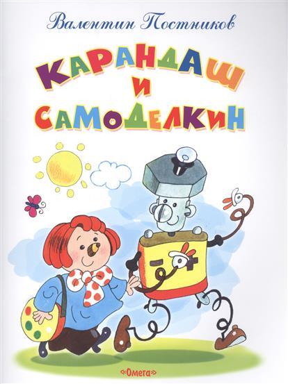Постников В. Карандаш и Самоделкин cd аудиокнига постников в карандаш и самоделкин в стране шоколадных деревьев мр3