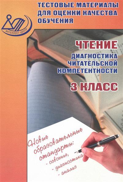 Диагностика читательской компетенции (4 класс)