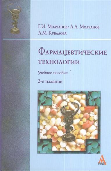 Фармацевтические технологии. Учебное пособие. 2-е издание
