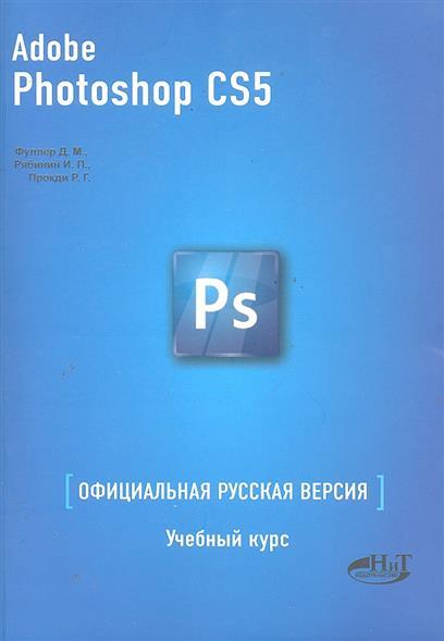 Adobe Photoshop CS5 Официальная русская версия