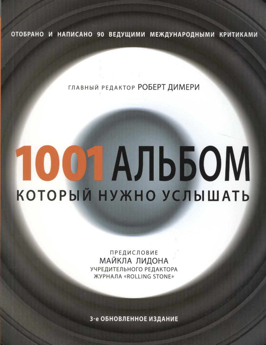 Димери Р. (ред.) 1001 альбом, который нужно услышать кейс ф гл ред 1001 еда которую нужно попробовать