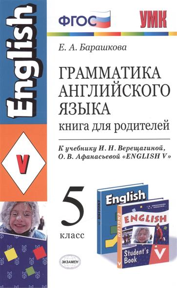 Грамматика англ. языка 5 кл Кн. для родителей