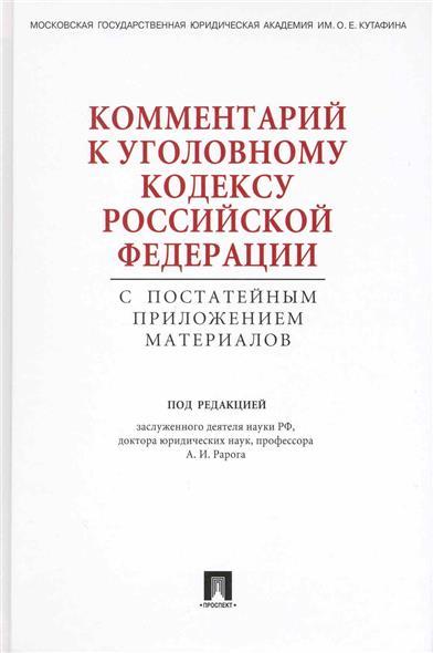 Комментарий к УК РФ с постат. прилож. материалов