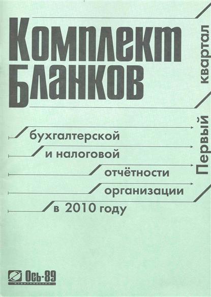 Комплект бланков бух. и налог. отчет. организации в 2010 г. 1 квартал
