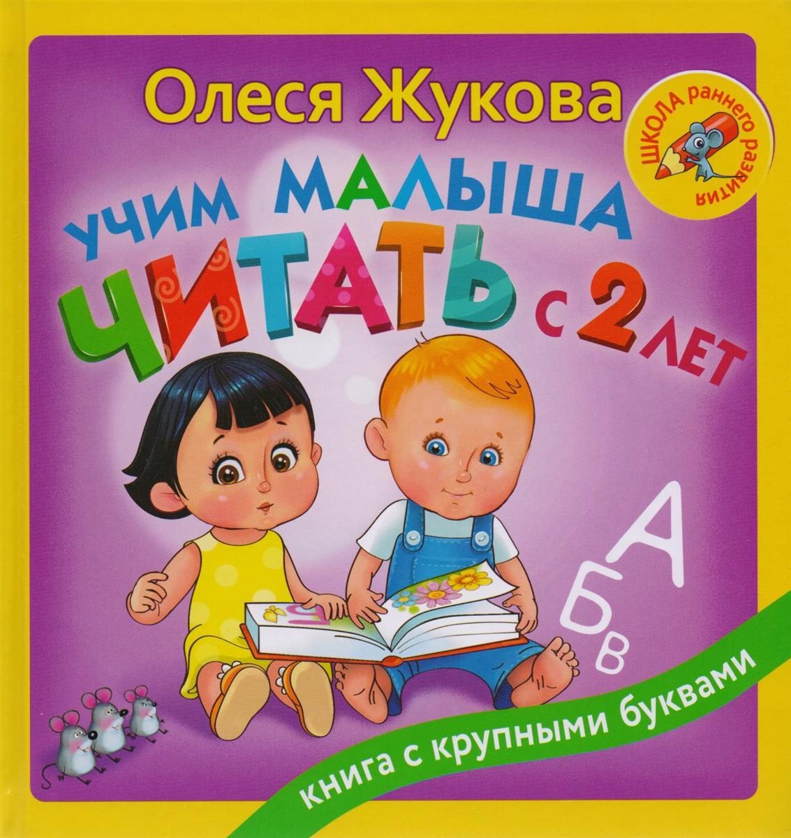 Жукова О. Учим малыша читать с 2-х лет жукова олеся станиславовна учим малыша читать с 2 х лет