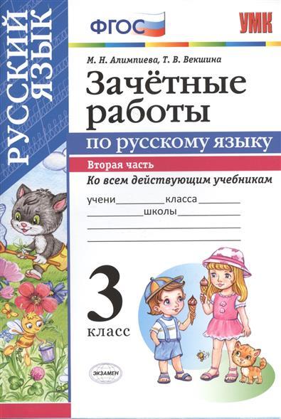 Зачетные работы по русскому языку. 3 класс. Вторая часть