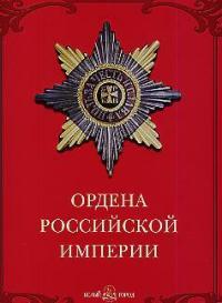 Дуров В. Ордена Российской империи аукцион 9 ордена медали знаки российской империи предметы истории