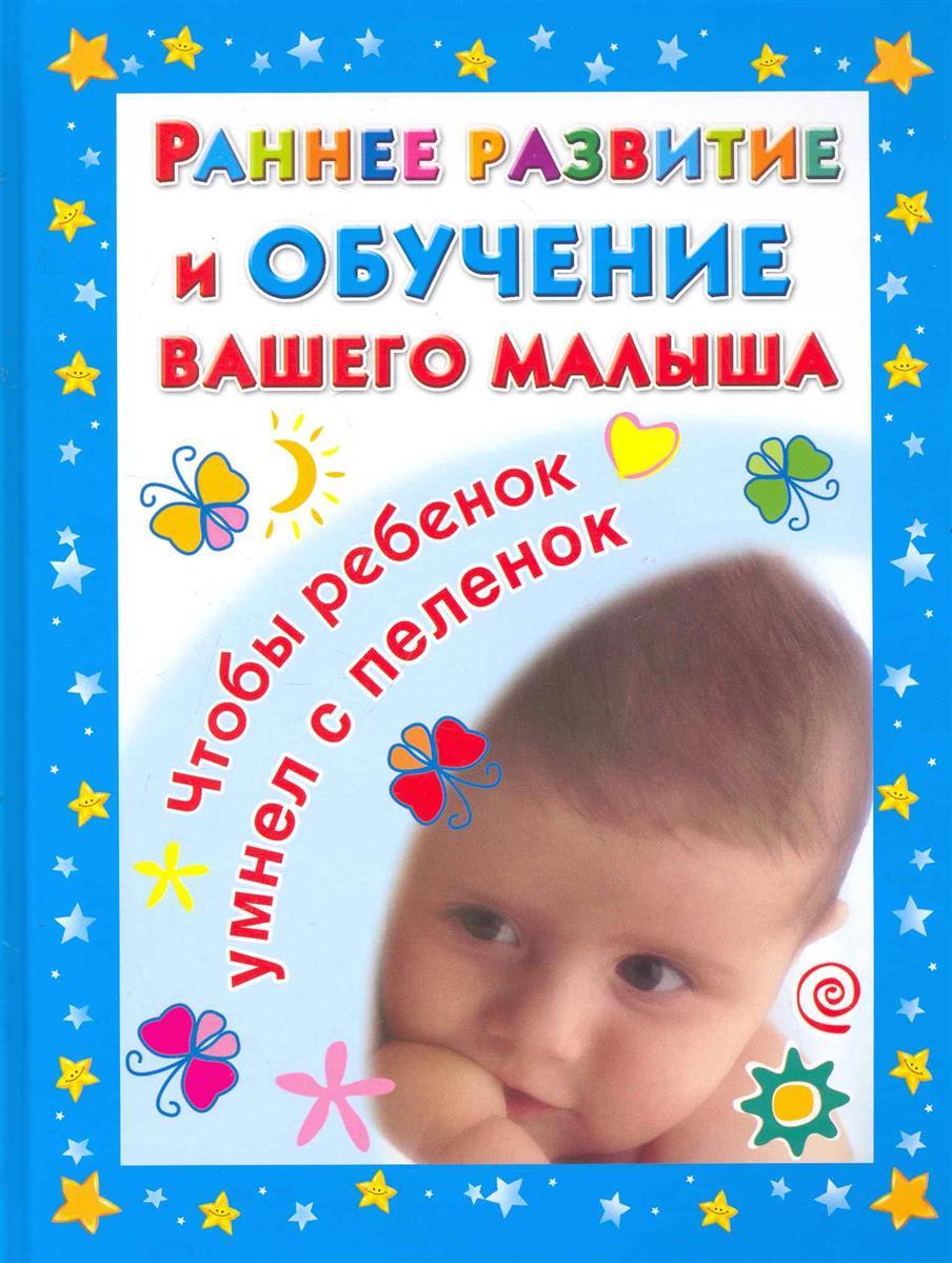 Дмитриева В. Раннее развитие и обучение вашего малыша Главная книга для родителей раннее развитие росмэн книга вся дошкольная программа математика