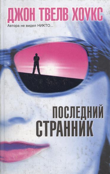 Твелв Хоукс Дж.: Последний странник
