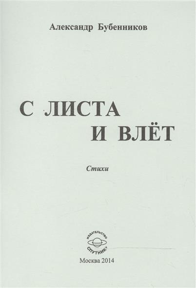 Бубенников А. С листа и влет. Стихи цена