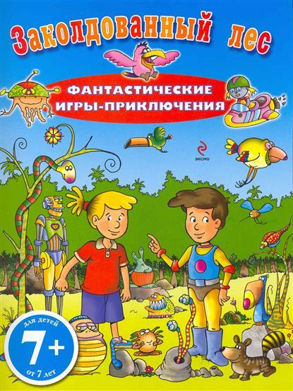Заколдованный лес Фантаст. игры-приключения