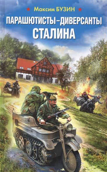 Парашютисты-диверсанты Сталина