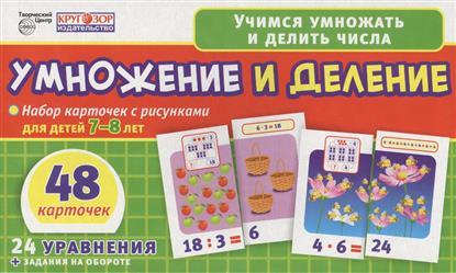 Умножение и деление. Набор карточек с рисунками для детей 7-8 лет. 48 карточек. 24 уравнения + задания на обороте