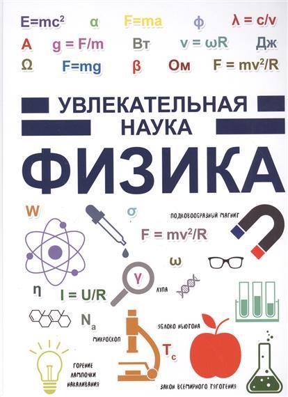 Гусев И. Физика