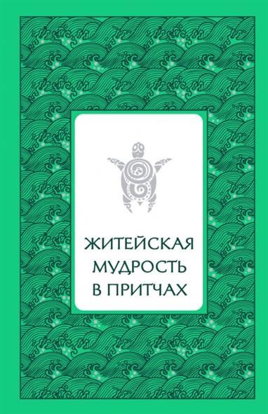 Лиственная Е. Житейская мудрость в притчах ISBN: 9785699734887 отсутствует мудрость в притчах