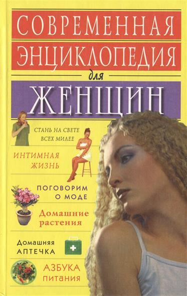 Современная энциклопедия для женщин