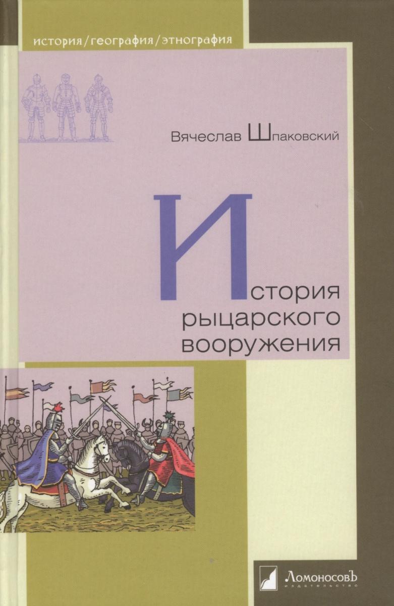 Шпаковский В. История рыцарского вооружения