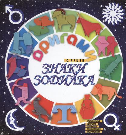 Оригами. Знаки Зодиака. Оригинальная авторская коллекция с пошаговыми инструкциями