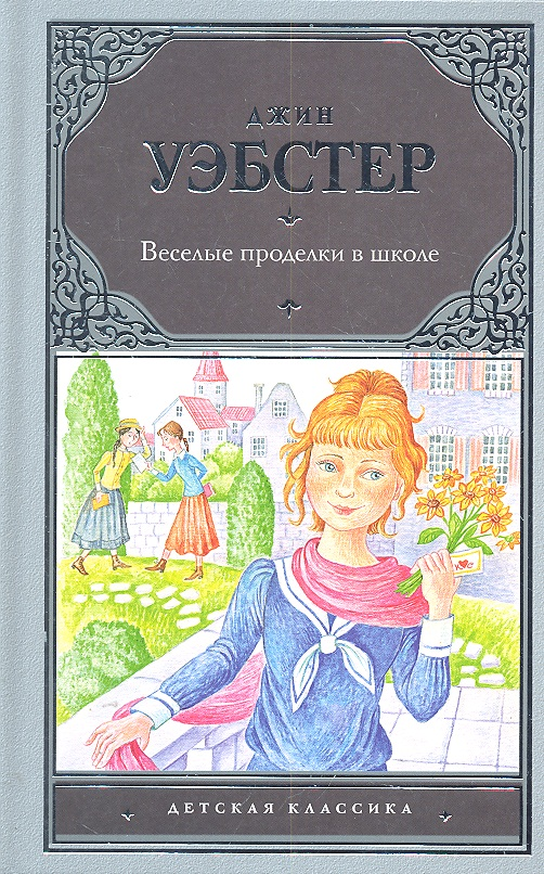купить Уэбстер Дж. Веселые проделки в школе по цене 210 рублей