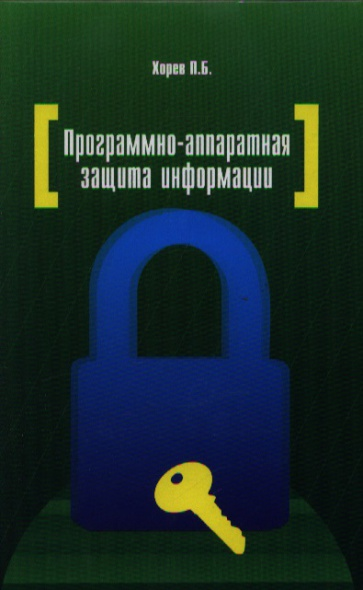 Программно-аппаратная защита информ. Учеб. пос.