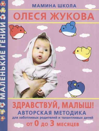 Здравствуй малыш Авторская методика… от 0 до 3 месяцев