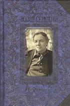 Андрей Вознесенский. Избранное