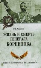 Жизнь и смерть генерала Корнилова