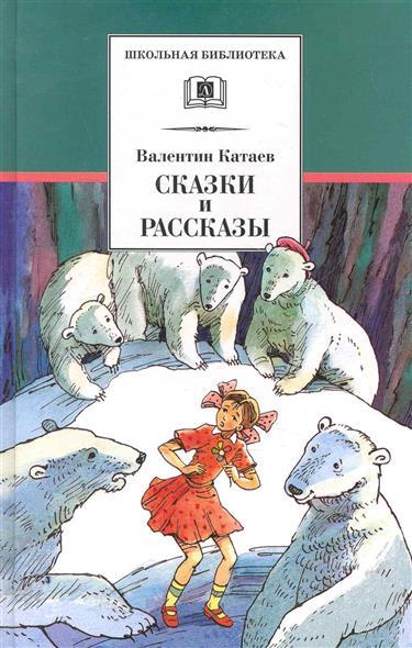Катаев В. Сказки и рассказы в катаев том 4 рассказы сказки очерки