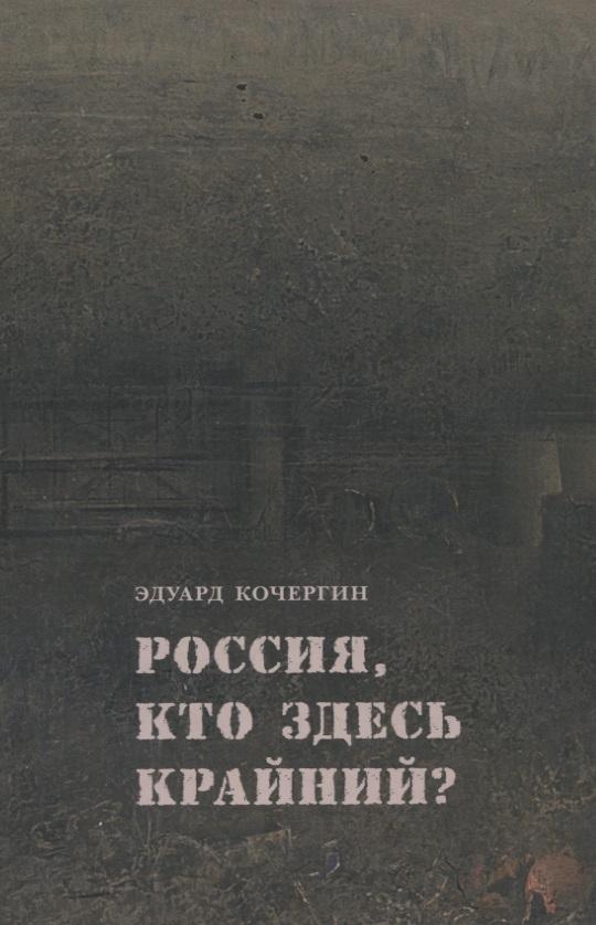 Кочергин Э.: Россия, кто здесь крайний?