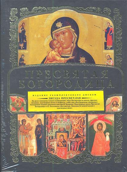 Пресвятая Богородица икона янтарная 23х33см семистрельная пресвятая богородица кян 2 217