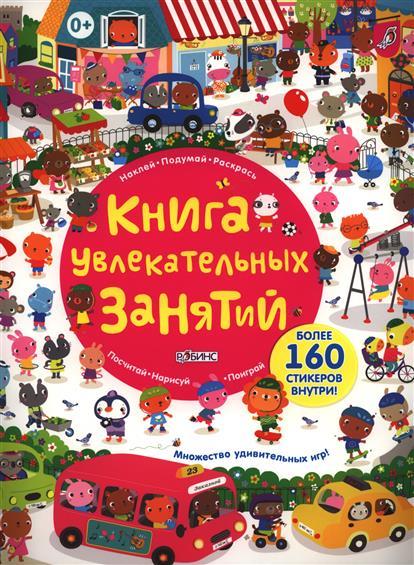 Книга увлекательных занятий. Более 160 стикеров внутри! ISBN: 9785436601793