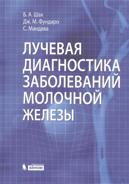 все цены на Шах Б., Фундаро Дж. М., Мандава С. Лучевая диагностика заболеваний молочной железы онлайн
