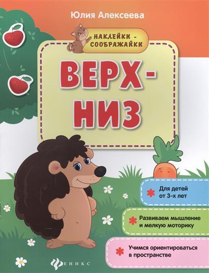 Алексеева Ю. Верх-низ. Книжка с наклейками