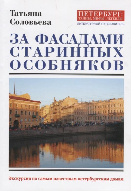 Соловьева Т. За фасадами старинных особняков. Экскурсия по самым известным петербургским домам