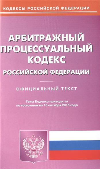 Арбитражный процессуальный кодекс Российской Федерации. Официальный текст. 10 октября 2015