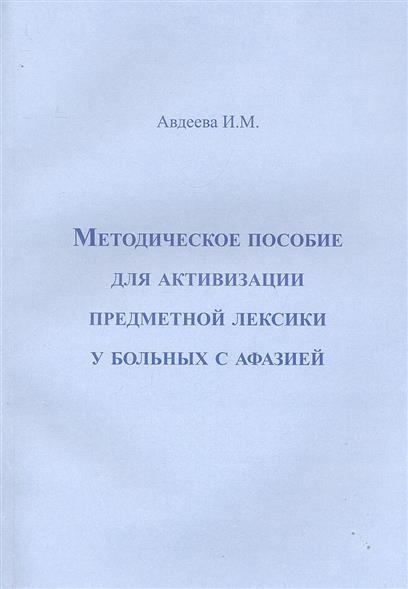 Методическое пособие для активизации предметной лексики...