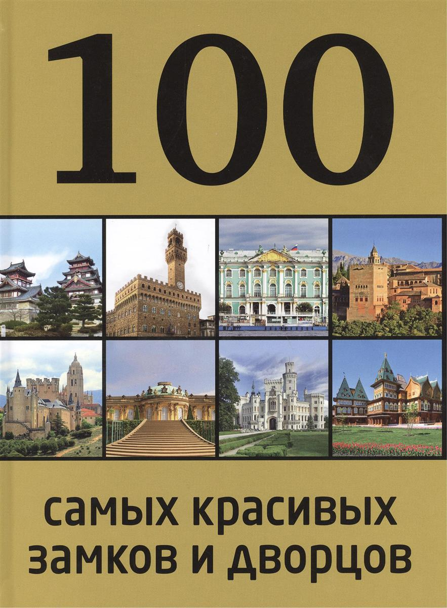 Лисицына А. 100 самых красивых замков и дворцов universal detachable lanyard for lanyard jump drives 2 pack