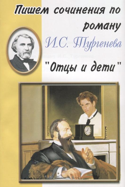 цена Пальчиков В. (ред.) Пишем сочинения по роману И.С. Тургенева