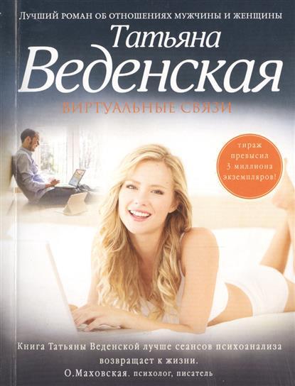 цены Веденская Т. Виртуальные связи. Роман ISBN: 9785699808588