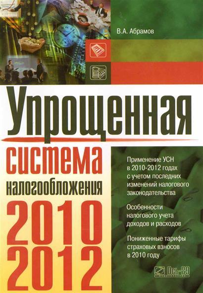 Упрощенная система налогообложения 2010-2012