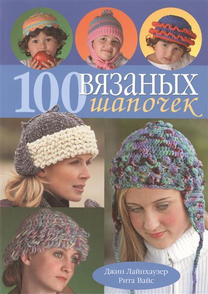 100 вязанных шапочек Спицы & крючок