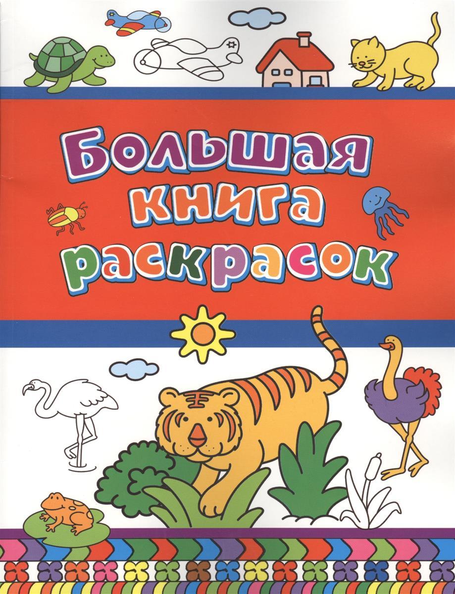 Епифанова О. (ред.) Большая книга раскрасок большая книга раскрасок принцессы