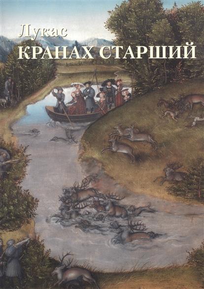 Астахов Ю. Лукас Кранах Старший астахов ю лукас кранах старший