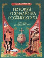 История государства Российского От 6 в. до начала 16 в.