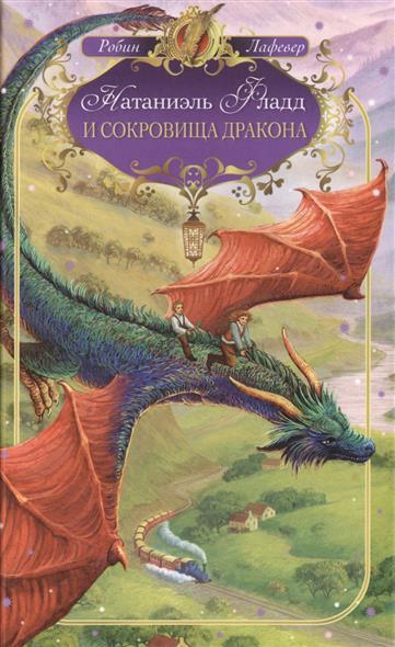 Натаниэль Фладд и сокровище дракона от Читай-город