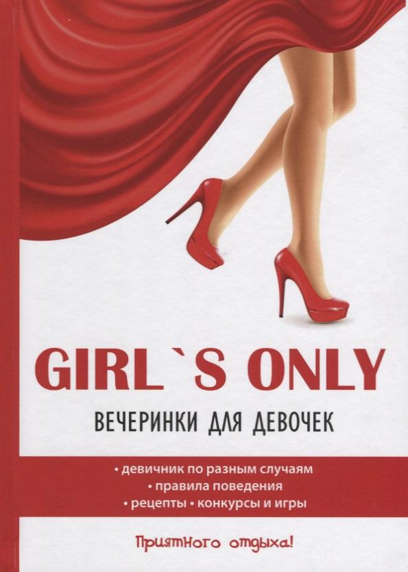 Вишнеева М. (ред.) Girl's Only. Вечеринки для девочек