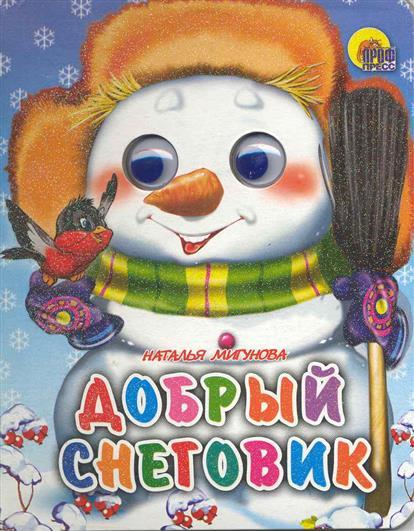 Мигунова Н. Добрый Снеговик мигунова н а веселый новый год книжка вырубка на картоне